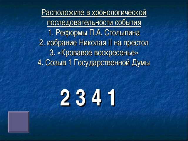 Расположите в хронологической последовательности события 1. Реформы П.А. Стол...