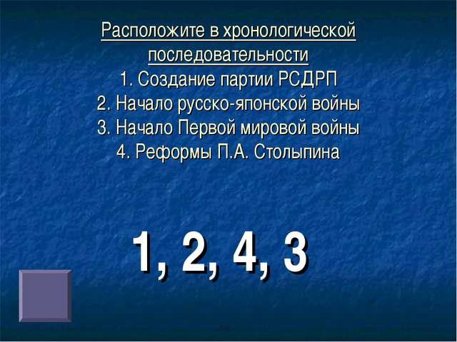Расположите в хронологической последовательности 1. Создание партии РСДРП 2....