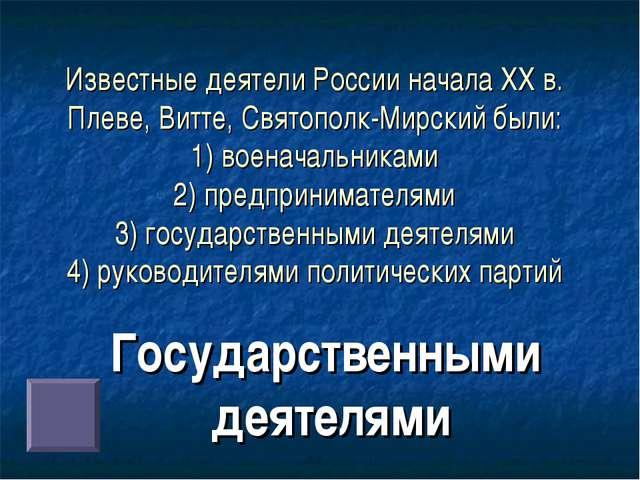 Известные деятели России начала ХХ в. Плеве, Витте, Святополк-Мирский были: 1...