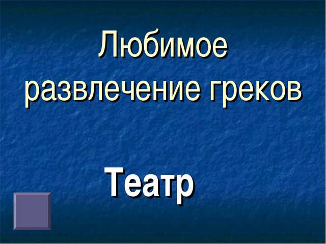 Любимое развлечение греков Театр