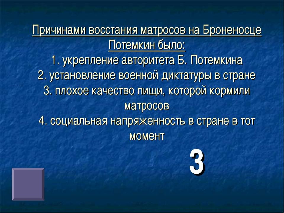 Причинами восстания матросов на Броненосце Потемкин было: 1. укрепление автор...