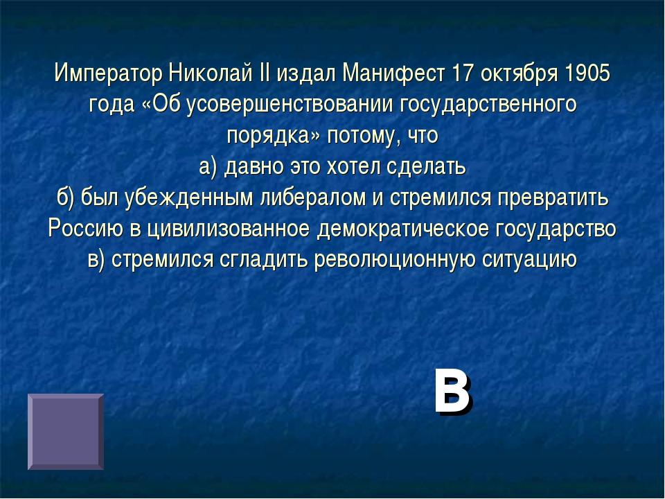 Император Николай II издал Манифест 17 октября 1905 года «Об усовершенствован...