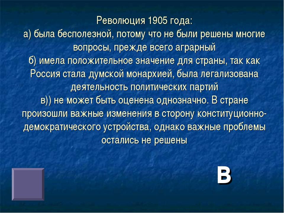 Революция 1905 года: а) была бесполезной, потому что не были решены многие во...