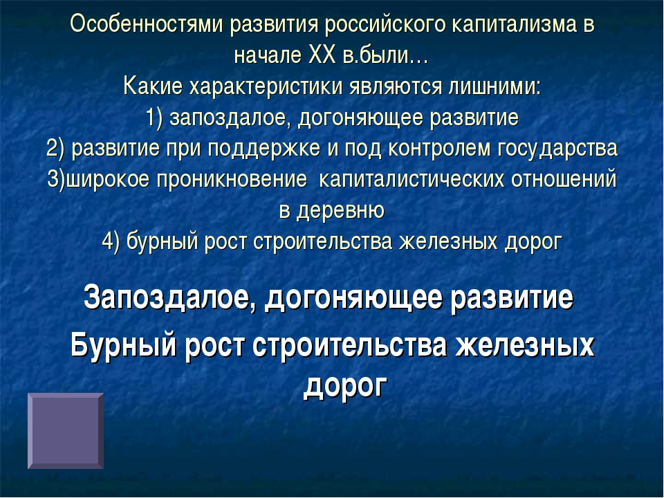 Особенностями развития российского капитализма в начале ХХ в.были… Какие хара...