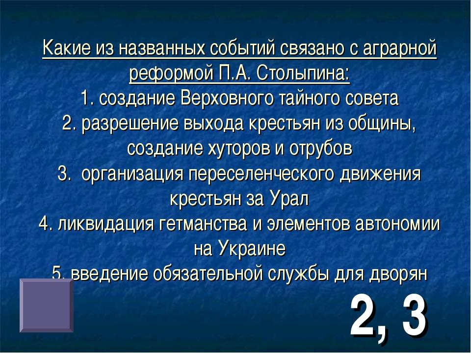 Какие из названных событий связано с аграрной реформой П.А. Столыпина: 1. соз...