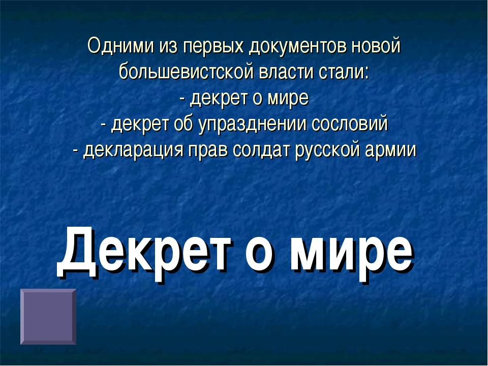 Одними из первых документов новой большевистской власти стали: - декрет о мир...