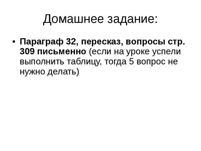 Домашнее задание: Параграф 32, пересказ, вопросы стр. 309 письменно (если на...