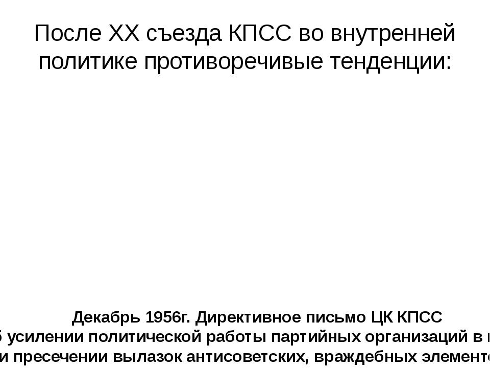После ХХ съезда КПСС во внутренней политике противоречивые тенденции: Декабрь...