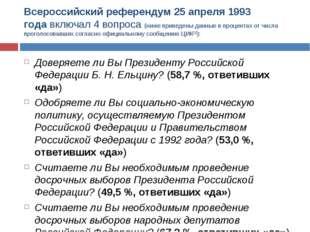 Всероссийскийреферендум25 апреля1993 годавключал 4 вопроса (ниже приведен