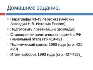 Домашнее задание. Параграфы 43-43 пересказ (учебник Загладин Н.В. История Рос