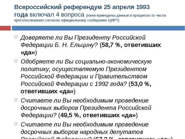 Всероссийскийреферендум25 апреля1993 годавключал 4 вопроса (ниже приведен...