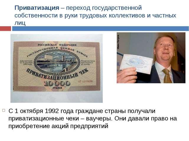 Реформы Гайдара Презентация