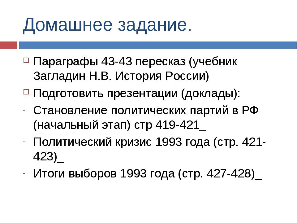 Домашнее задание. Параграфы 43-43 пересказ (учебник Загладин Н.В. История Рос...