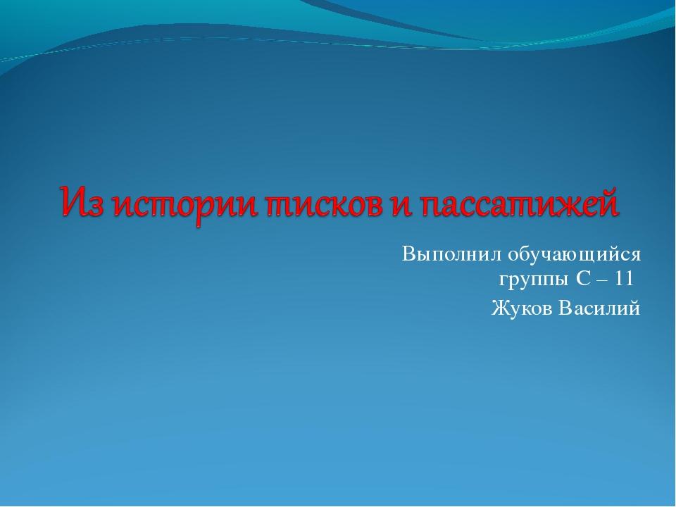 Выполнил обучающийся группы С – 11 Жуков Василий