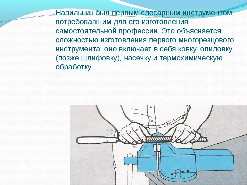 Напильник был первым слесарным инструментом, потребовавшим для его изготовлен...
