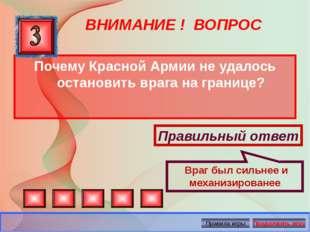 ВНИМАНИЕ ! ВОПРОС Почему Красной Армии не удалось остановить врага на границе