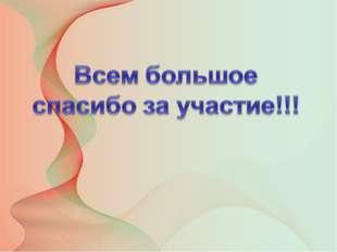 Автор: Русскова Ю.Б.