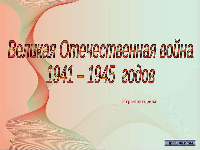 Игра-викторина Автор: Русскова Ю.Б.