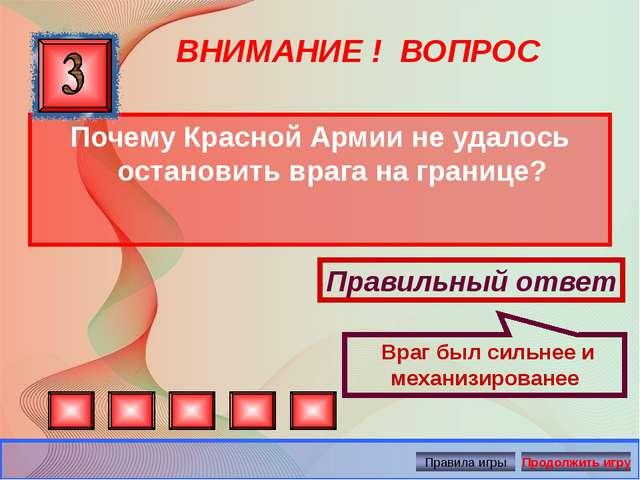 ВНИМАНИЕ ! ВОПРОС Почему Красной Армии не удалось остановить врага на границе...