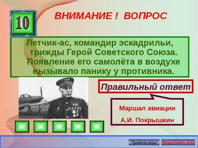 ВНИМАНИЕ ! ВОПРОС Летчик-ас, командир эскадрильи, трижды Герой Советского Сою...
