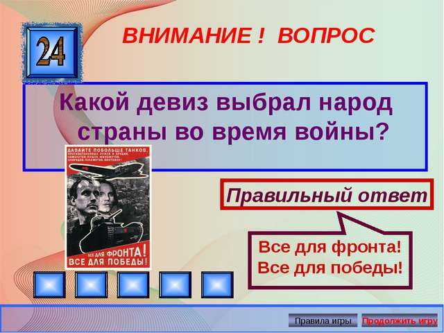 ВНИМАНИЕ ! ВОПРОС Какой девиз выбрал народ страны во время войны? Правильный...