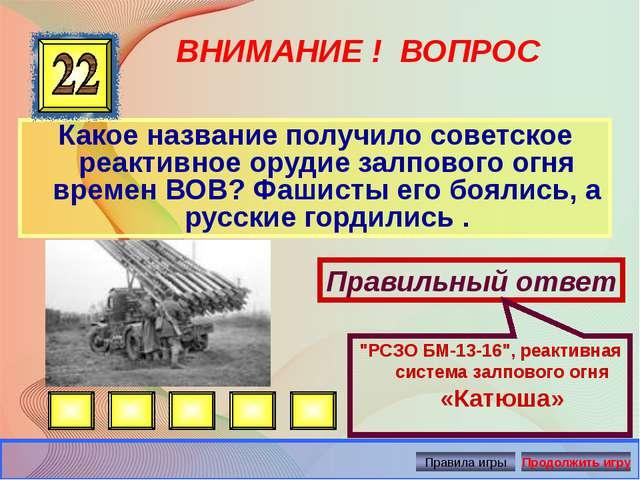 ВНИМАНИЕ ! ВОПРОС Какое название получило советское реактивное орудие залпово...