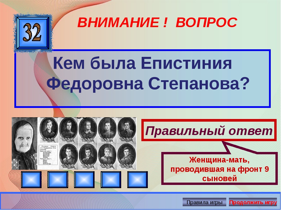 ВНИМАНИЕ ! ВОПРОС Кем была Епистиния Федоровна Степанова? Правильный ответ Же...