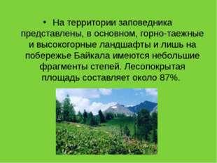 На территории заповедника представлены, в основном, горно-таежные и высокогор