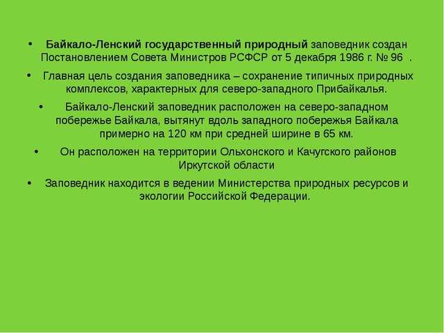 Байкало-Ленский государственный природный заповедниксоздан Постановлением Со...