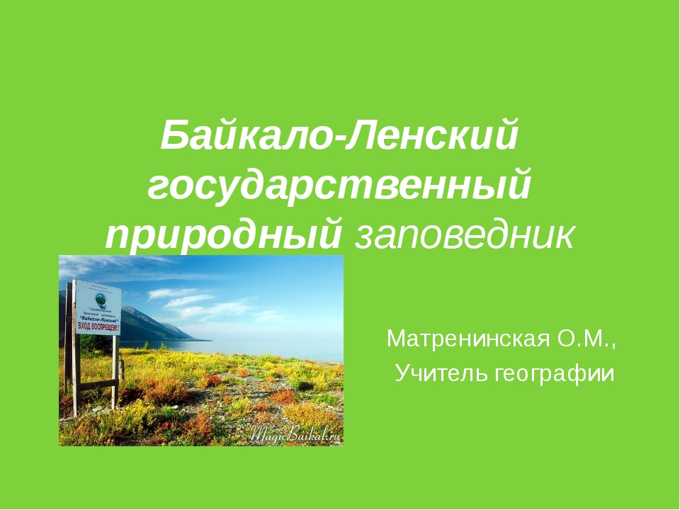 Байкало-Ленский государственный природный заповедник Матренинская О.М., Учите...