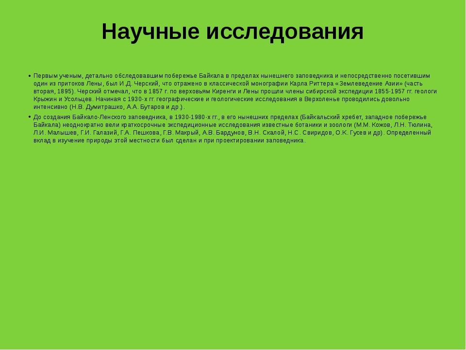 Научные исследования Первым ученым, детально обследовавшим побережье Байкала...
