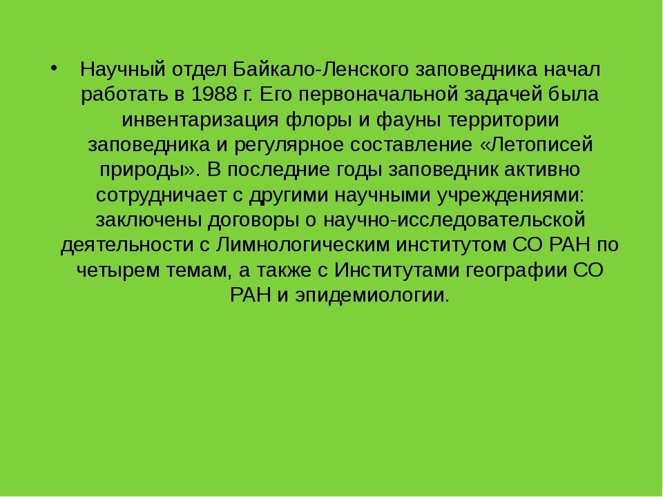 Научный отдел Байкало-Ленского заповедника начал работать в 1988 г. Его перво...