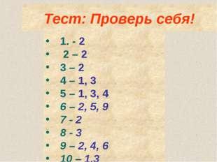 Тест: Проверь себя!  1. - 2 2 – 2 3 – 2 4 – 1, 3 5 – 1, 3, 4 6 – 2, 5, 9 7 -