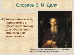 Словарь В. И. Даля: «Прилагательное имя, прилагаемое к существительному для о