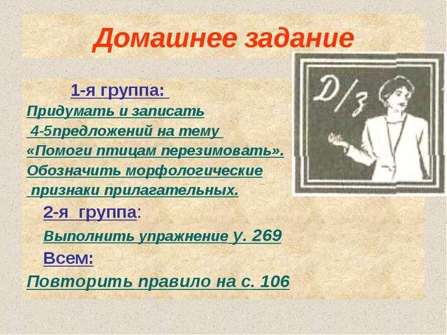 Домашнее задание 1-я группа: Придумать и записать 4-5предложений на тему «Пом...