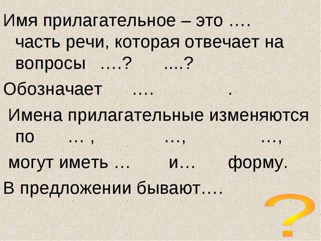 Имя прилагательное – это ….часть речи, которая отвечает на вопросы….?.......