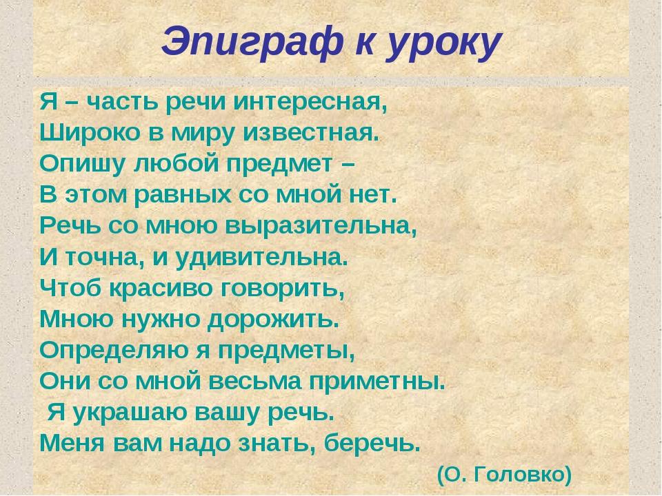 Эпиграф к уроку Я – часть речи интересная, Широко в миру известная. Опишу люб...