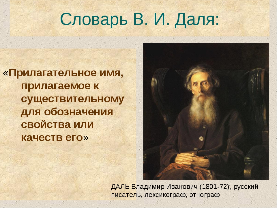 Словарь В. И. Даля: «Прилагательное имя, прилагаемое к существительному для о...