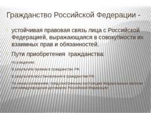 Гражданство Российской Федерации - устойчивая правовая связь лица с Российско