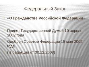 Федеральный Закон «О Гражданстве Российской Федерации» Принят Государственной