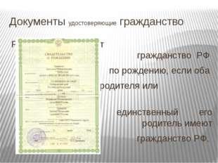 Документы удостоверяющие гражданство Ребенок приобретает гражданство РФ по ро