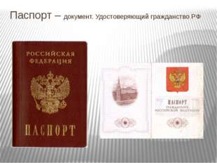 Паспорт – документ. Удостоверяющий гражданство РФ