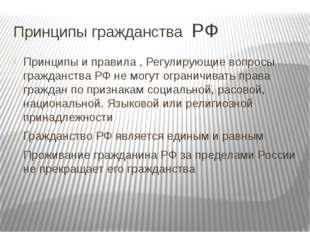 Принципы гражданства РФ Принципы и правила , Регулирующие вопросы гражданства
