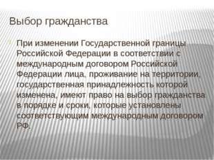 Выбор гражданства При изменении Государственной границы Российской Федерации