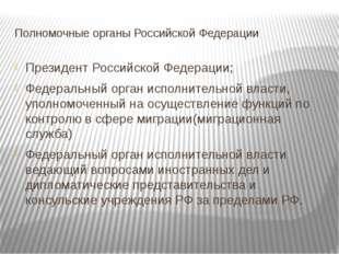 Полномочные органы Российской Федерации Президент Российской Федерации; Федер