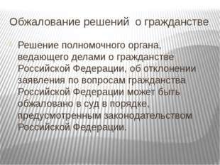 Обжалование решений о гражданстве Решение полномочного органа, ведающего дела