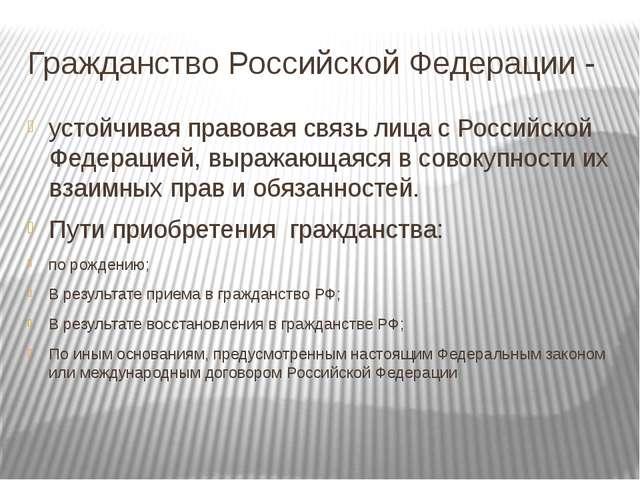 Гражданство Российской Федерации - устойчивая правовая связь лица с Российско...