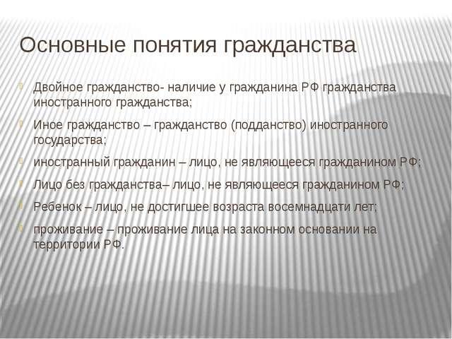 Основные понятия гражданства Двойное гражданство- наличие у гражданина РФ гра...
