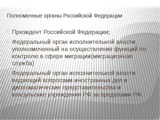 Полномочные органы Российской Федерации Президент Российской Федерации; Федер...
