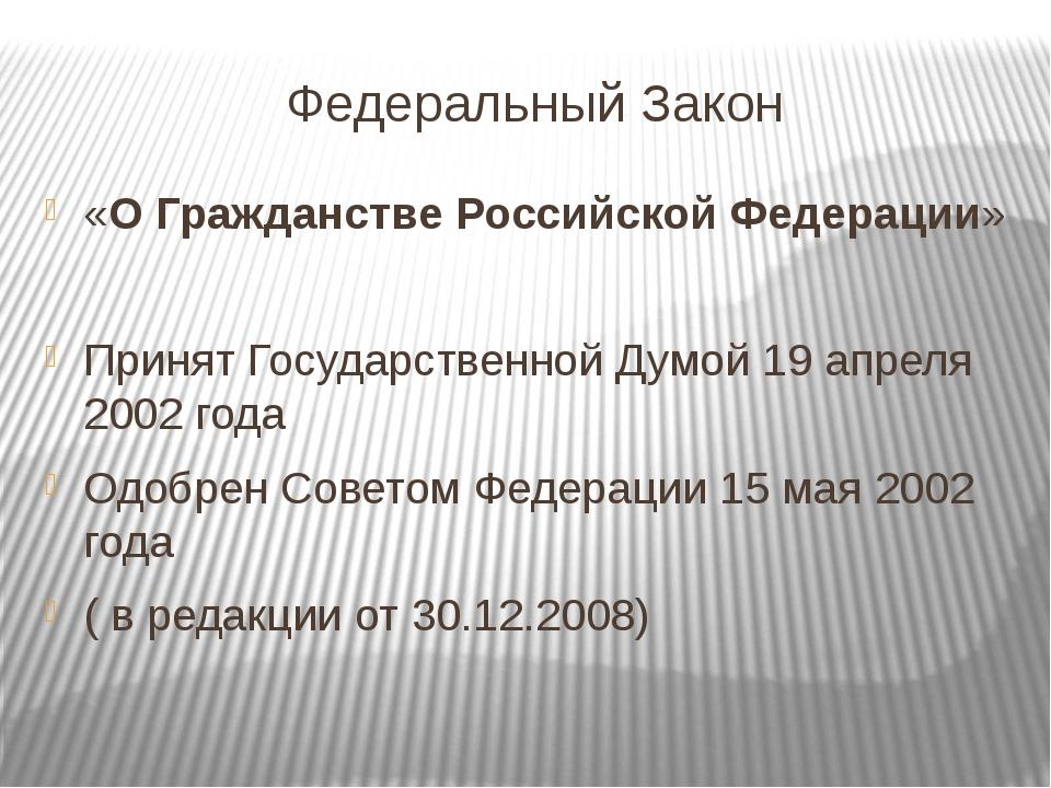Федеральный Закон «О Гражданстве Российской Федерации» Принят Государственной...